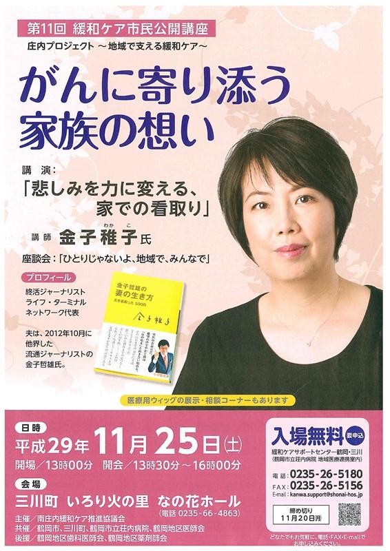 第11回市民公開講座ポスター
